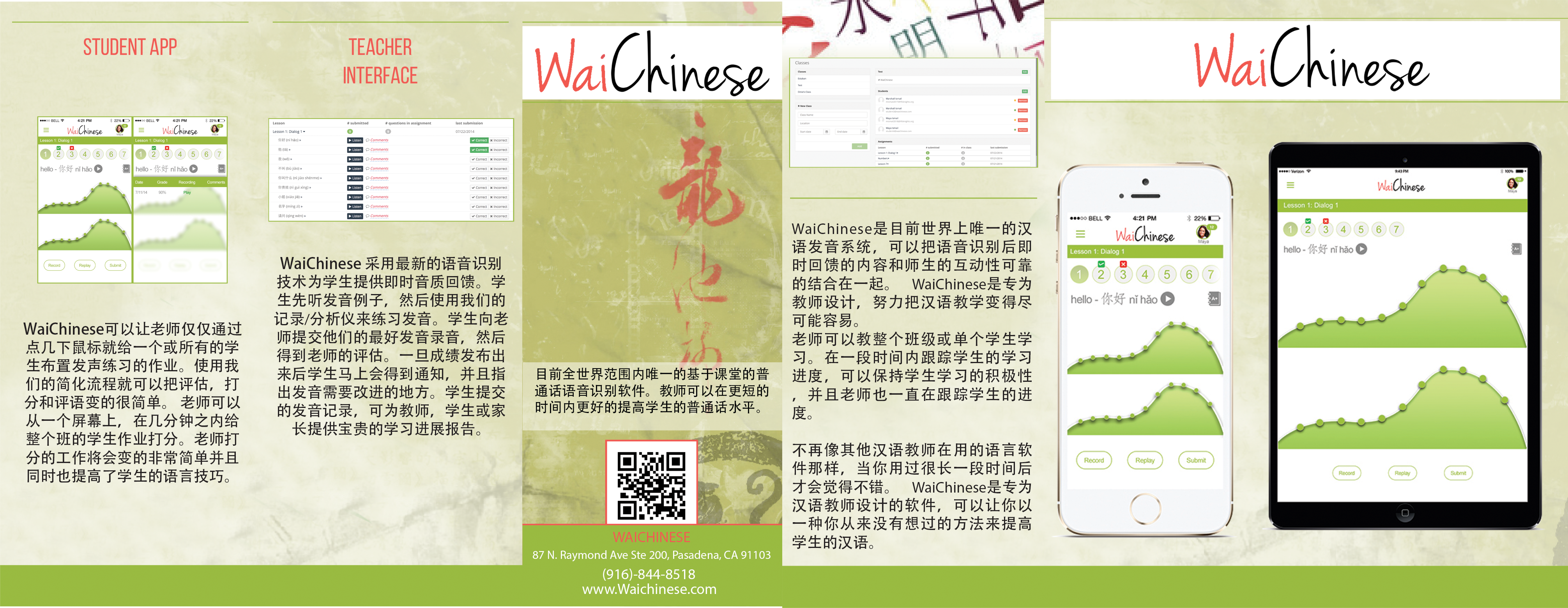 WaiChinese Brochure(Chinese)