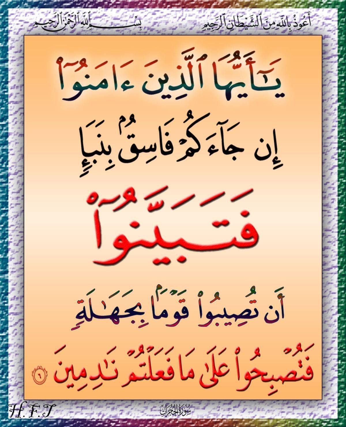 ٦ الحجرات Arabic Calligraphy Quran Calligraphy