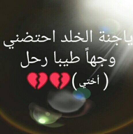 أختي رحمك الله Love Husband Quotes Husband Quotes Quotes