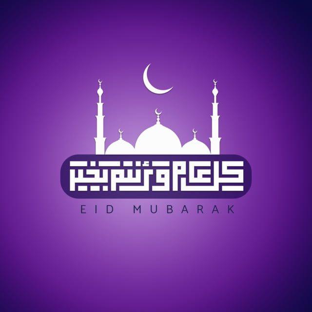 عيد بطاقات المعايدة الخلفية الأرجواني عيد عيد مبارك عيد الفطر Png وملف Psd للتحميل مجانا Eid Greeting Cards Eid Greetings Eid Mubarak