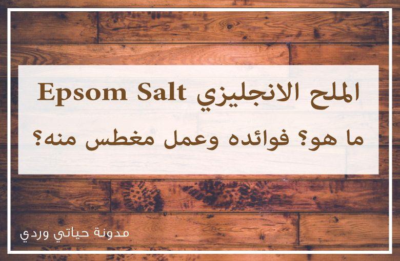 حياتي وردي الملح الانجليزي فوائده وفوائد عمل مغطس للجسم منه Salt Epsom Salt Magnesium Sulfate