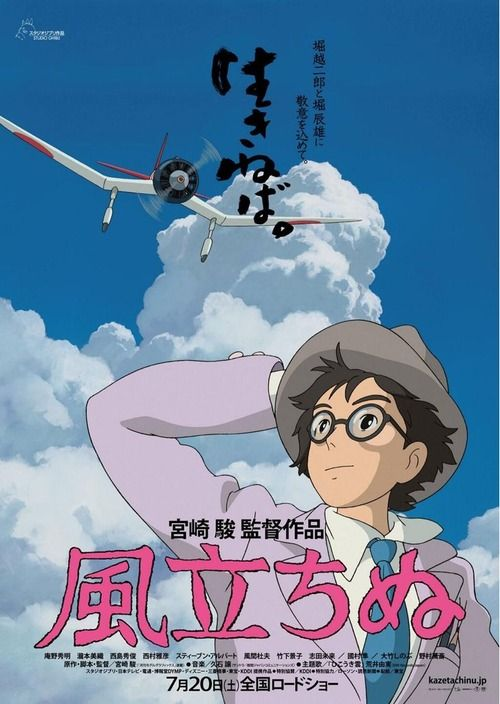 A New Poster For Hayao Miyazaki S Upcoming Movie Kaze Tachinu The Wind Rises Which Will Be Released In Japan On July 20th Th Gods Of Animation Hayao