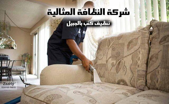 شركه تنظيف كنب فى الجبيل من اهم عناصر المنزل وخصوصا المجالس والتى لاغنى عنها ابدا هى الانتريهات والكنب فبالرغم من دو Clean Sofa Home Decor Decals Home Decor