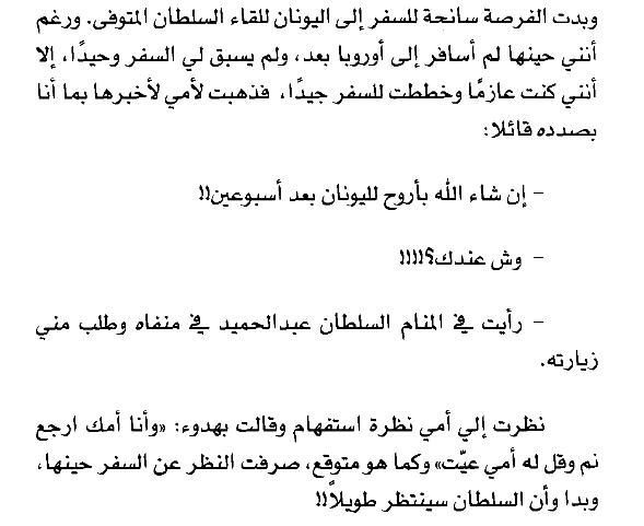 حكايا سعودي في أوروبا للكاتب عبدالله بن صالح الجمعة Quotes Words Math