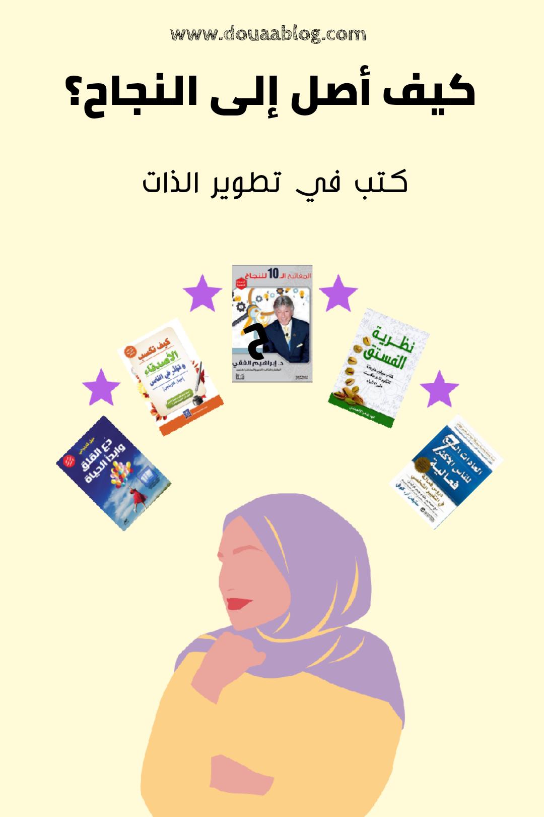 كتب تطوير الذات Book Club Books Islamic Inspirational Quotes My Books