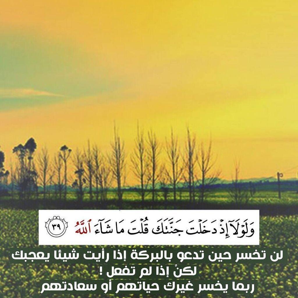 كلمة On Twitter Quran Quotes Inspirational Arabic Tattoo Quotes Cover Photo Quotes