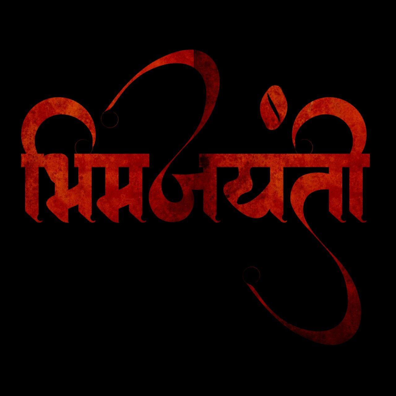 Marathi Text Hardik Shubhechha Freebek Birthday T