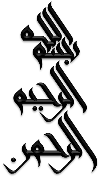 bismillah pg 3 – Art & Islamic Graphics | خطوط البسملة | Pinterest