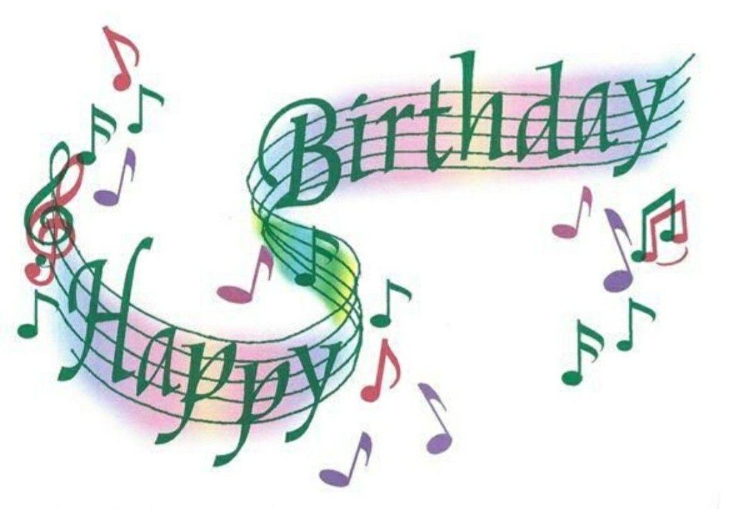 С днем рождения картинка с музыкой