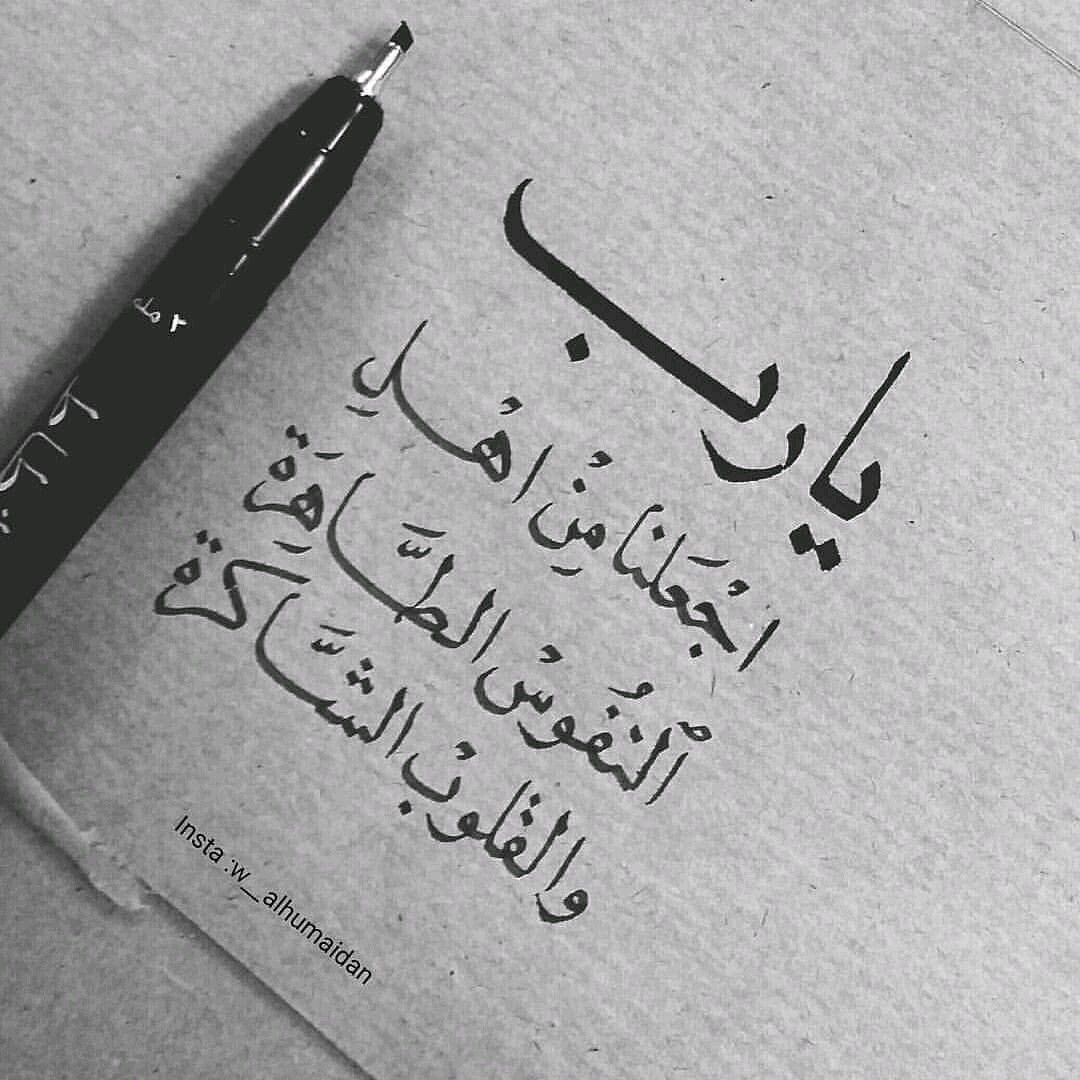 Pin By Mohamed Almurdi On Abuyusuf Arabic Quotes Islamic Quotes Wisdom Quotes