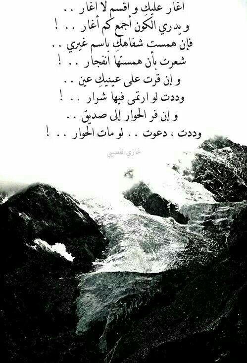 اغار عليك Wild Quotes Arabic Funny Words Quotes