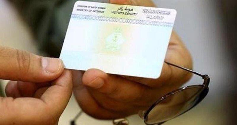 الجوازات تعلن الانتهاء من تمديد هوية زائر للمقمين اليمنيين آليا Tablet Personalized Items Cards Against Humanity