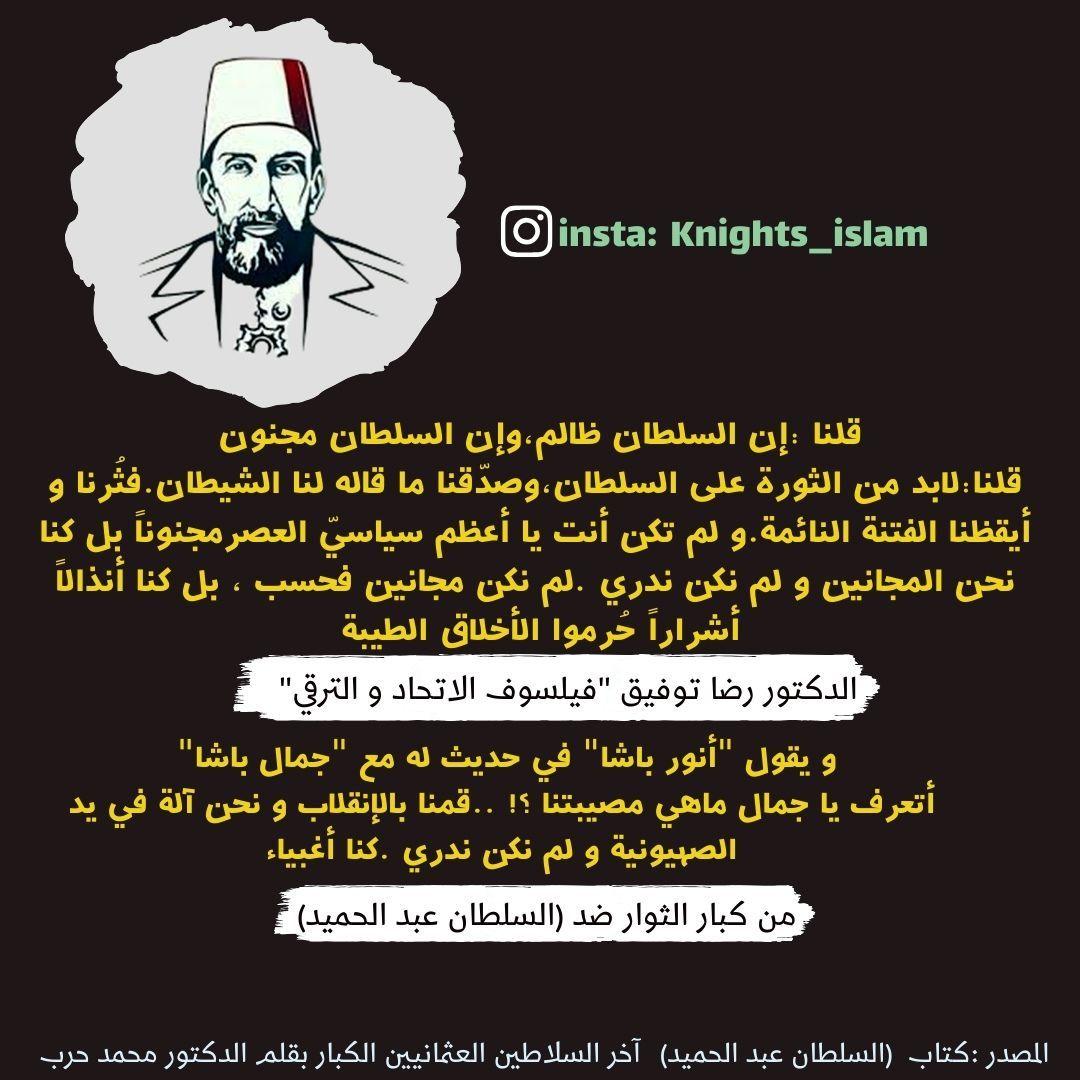 السلطان عبدالحميد الثاني توفيق باشا أنور باشا جمال باشا الدولة العثمانية History Memes