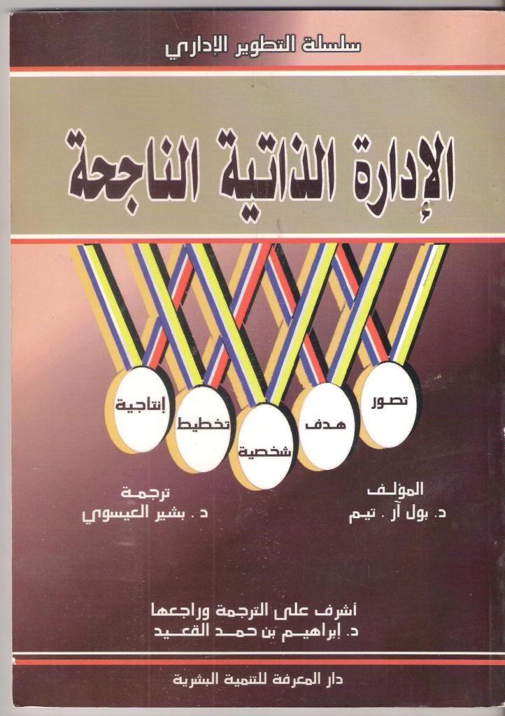 الادارة الذاتية الناحجة Pdf Books Reading Management Books Pdf Books