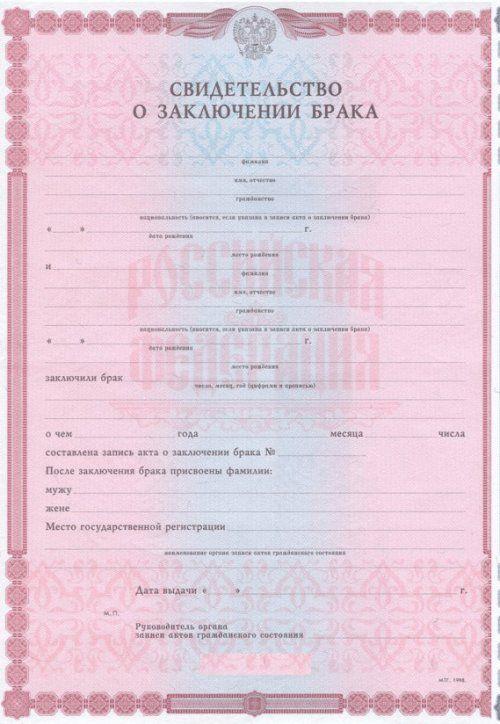 Бланк свидетельства о браке скачать бесплатно