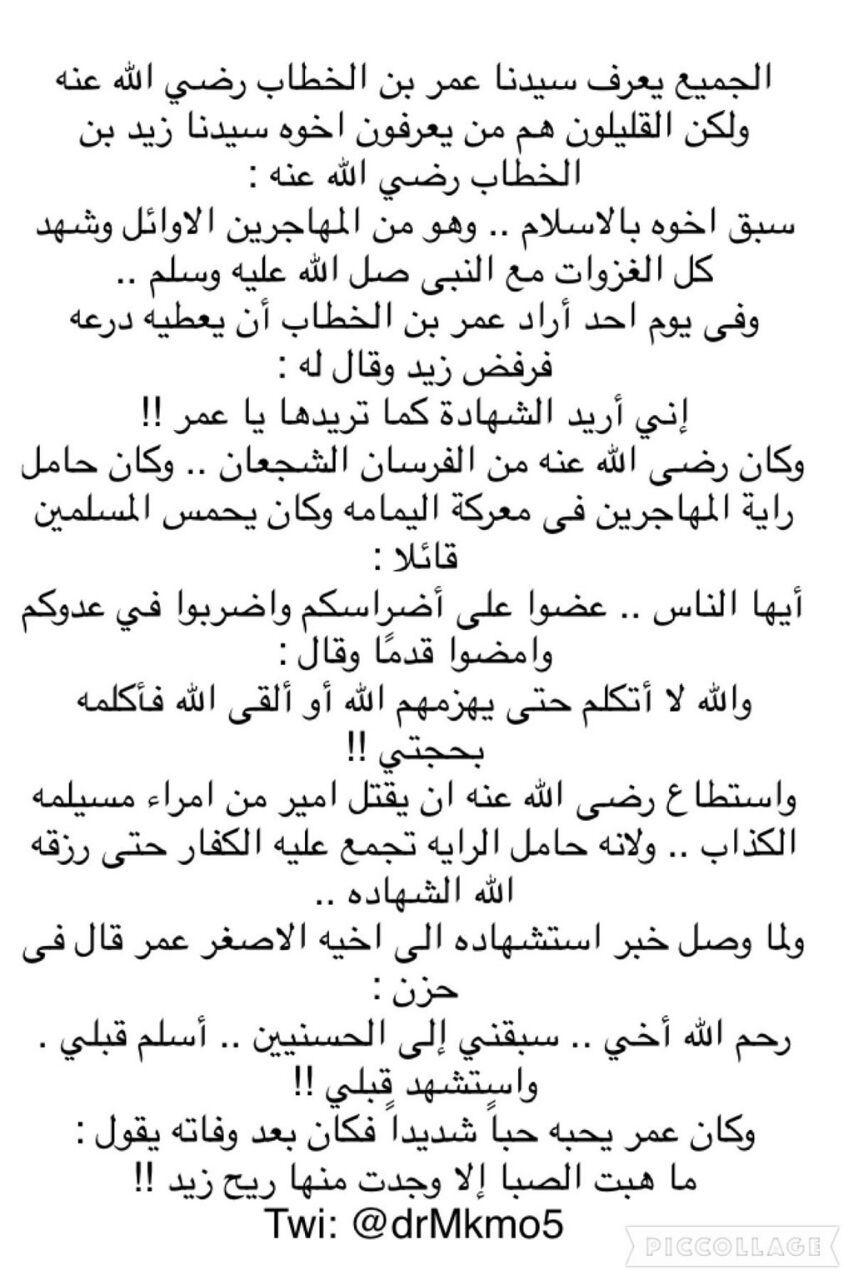 زيد بن الخطاب رضي الله عنه Quran Verses Arabic Books Exercise For Kids
