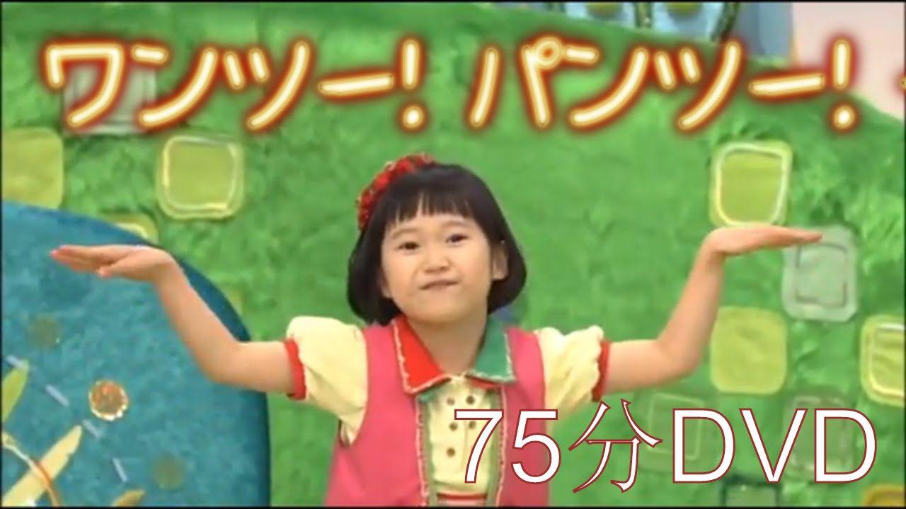 いないいないばあっ! ワンツー! パンツー! - まとめ75分DVD