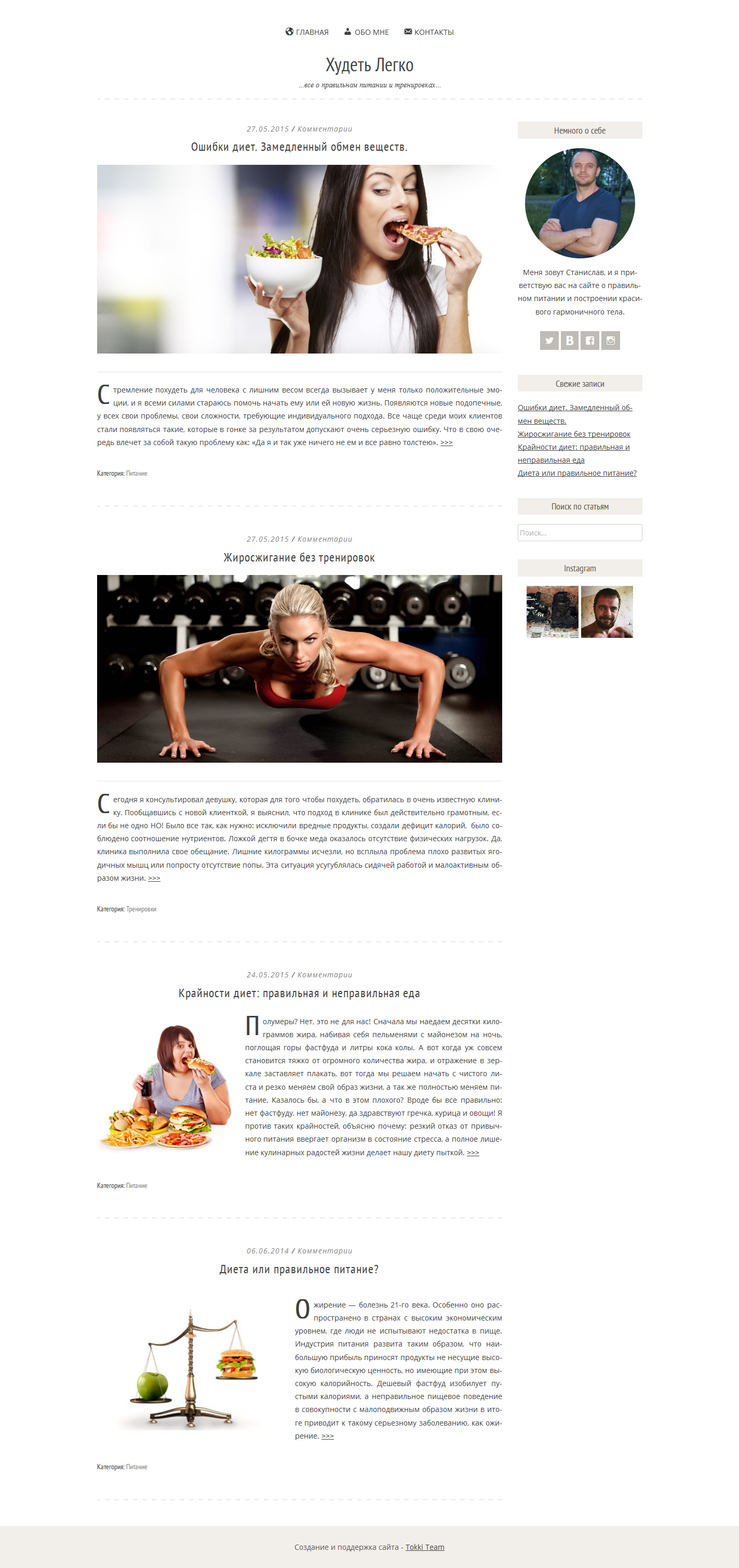 Lose weight easily - Stanislav's blog about proper nutrition and building a beautiful body. #tokki_team_portfolio, #webdevelopment, #webdesign