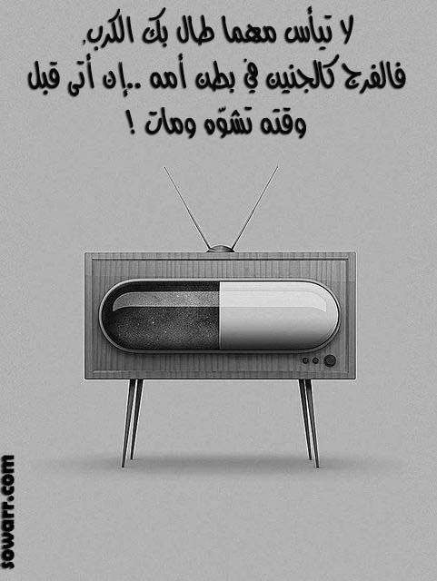 صور حكم عن الصبر والفرج Sowarr Com موقع صور أنت في صورة Words Love Quotes Arabic Words
