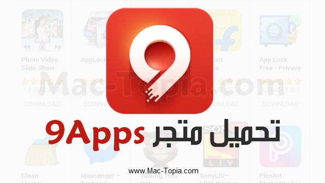 تنزيل برنامج 9apps متجر ناين آبس لتحميل احدث التطبيقات و الالعاب للاندرويد ماك توبيا Art Apps Photo And Video Ioi