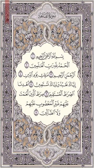 القرآن الكريم Seni kaligrafi, Tulisan, Kaligrafi islam