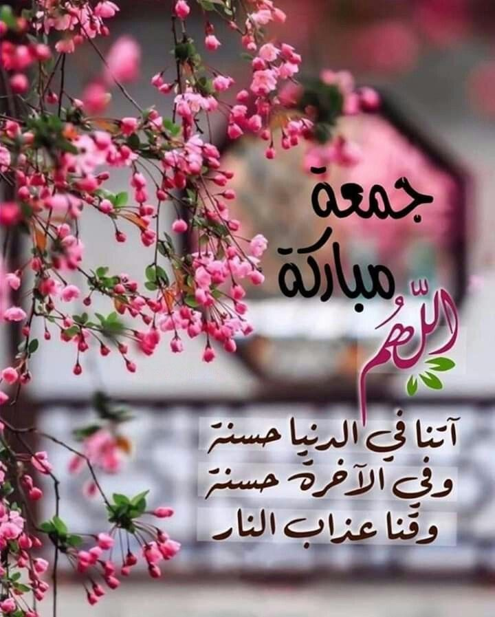 Pin By Ayat Murad On جمعة طيبة In 2020 Friday Messages Islamic Images Blessed Friday