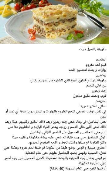 مكرونة بشاميل بالدايت Cooking Recipes Food Receipes Healthy Meal Prep