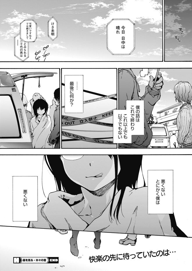 漫画 昭和 同人 エロ