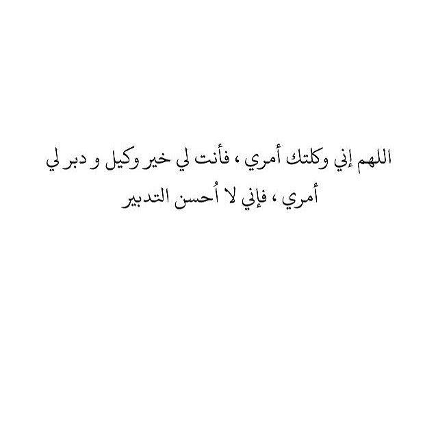 Pin By Hdhshsb On Du3aa دعاء Quran Quotes Islamic Inspirational Quotes Inspirational Quotes