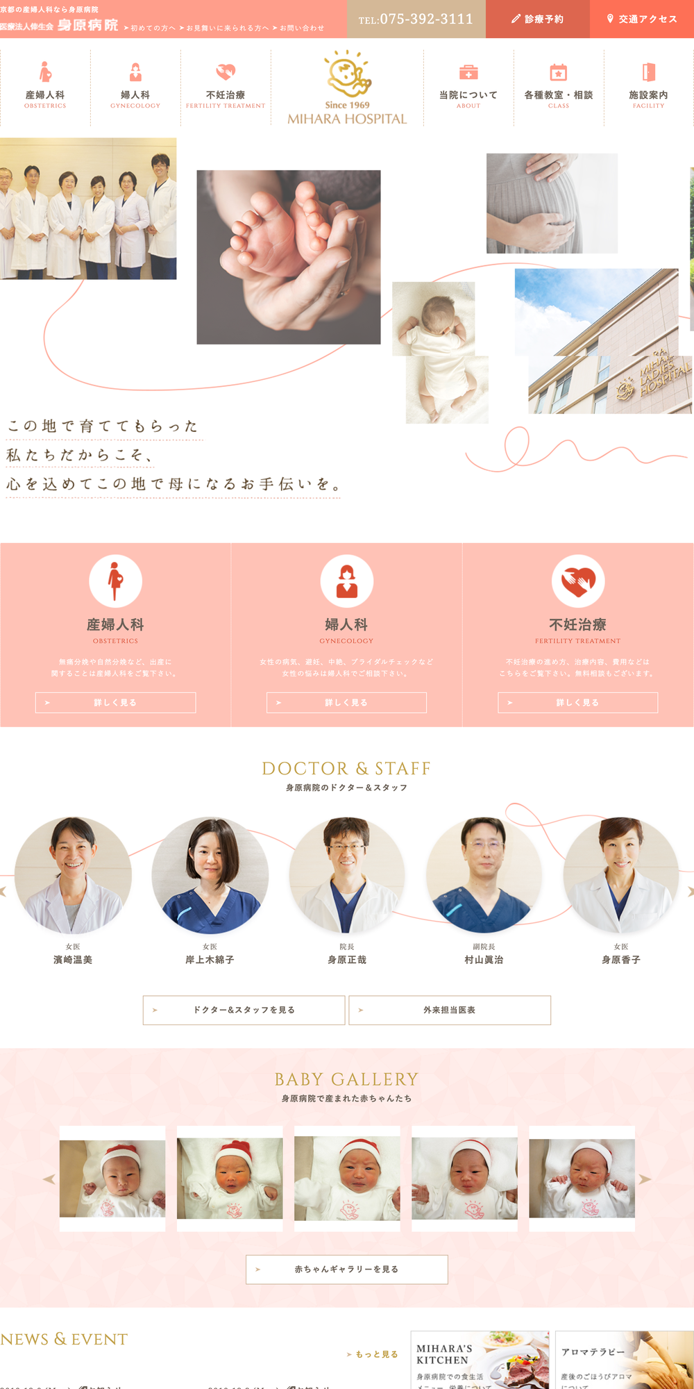 病院 クリニック おしゃれまとめの人気アイデア Pinterest Taro Sanko ウェブデザイン コーポレートサイト デザイン 産婦人科