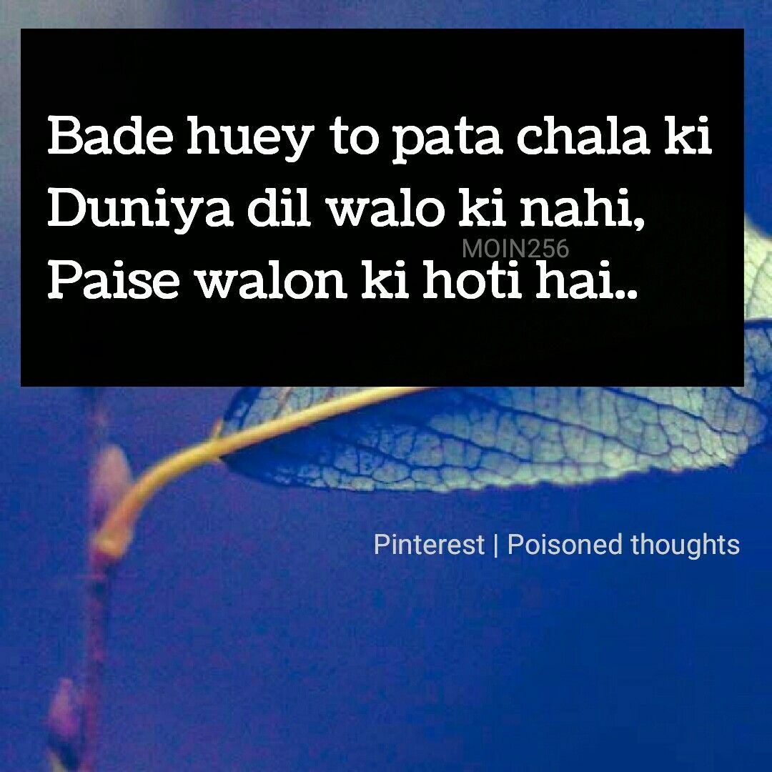 Paise Walo Ki Inspirational Quotes True Words Life Quotes