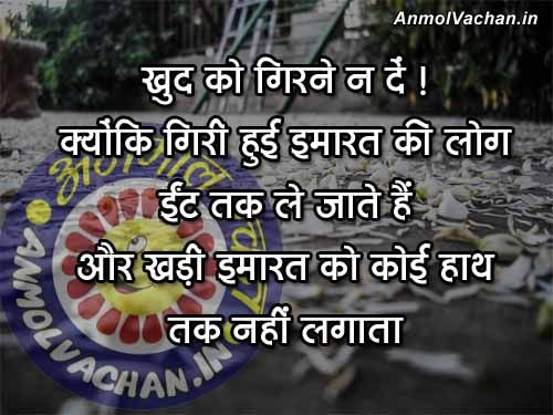 Best Quotes On Life In Hindi Good Life Quotes Failure Quotes