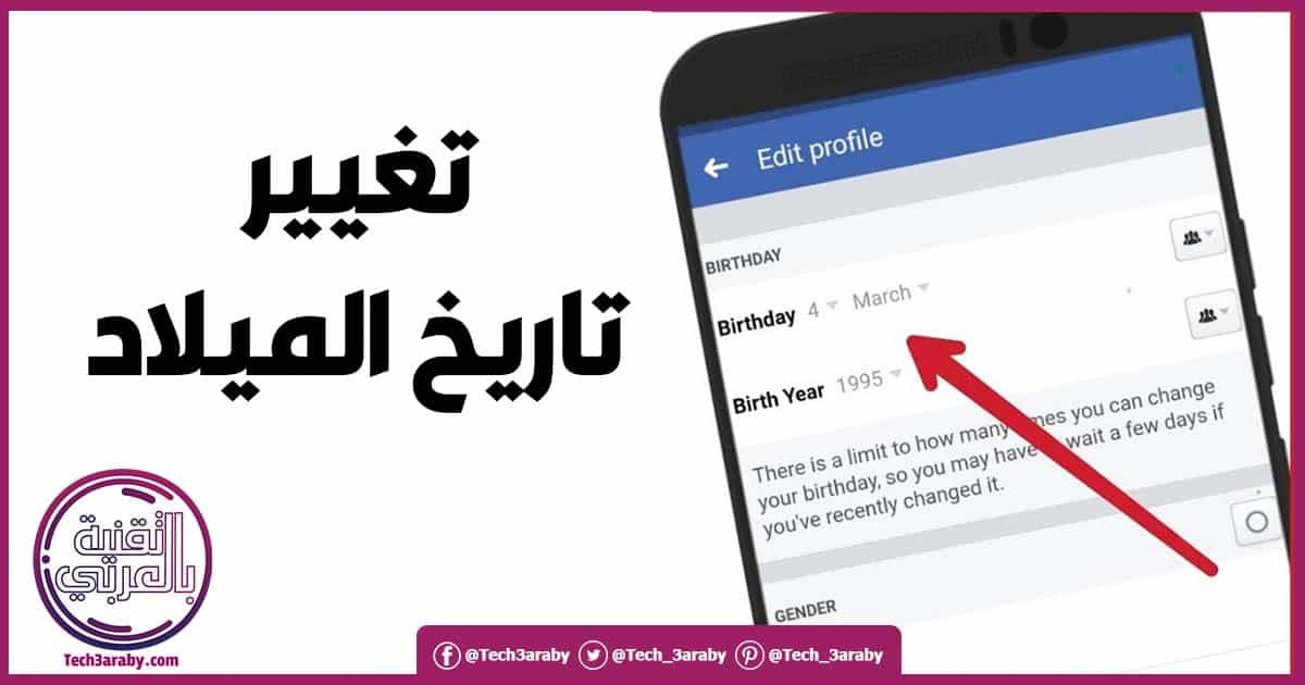 رابط تغيير تاريخ الميلاد في الفيس بوك وشرح طريقة التغيير Birth Year Day Edit Profile