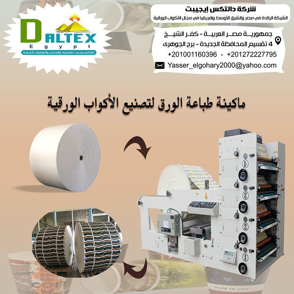ماكينة طباعة الورق لصناعة الاكواب الورقية Decor Usui Home Decor