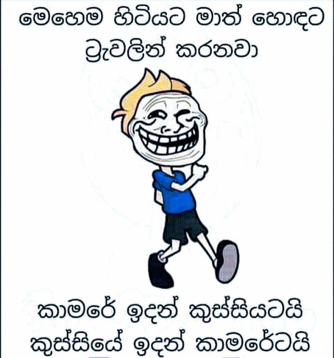 Pin By Fathi Nuuh On Lankan Memes Jokes Quotes Jokes Photos Funny Mind Tricks