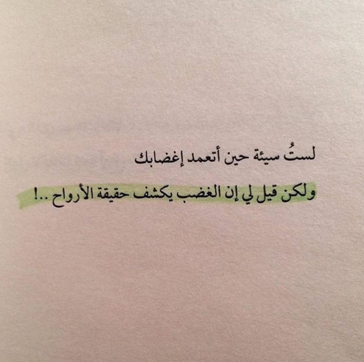 Pin By Bo Sy On Kalmat Fabulous Quotes World Quotes Arabic Quotes