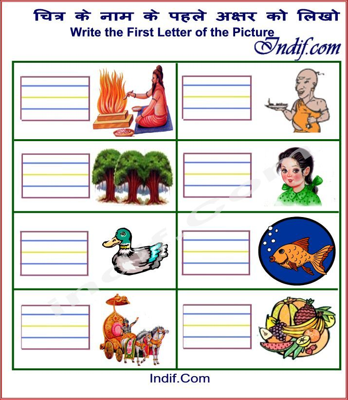 Printable Worksheets hindi learning worksheets : Found on Google from pinterest.com | For kids | Pinterest ...