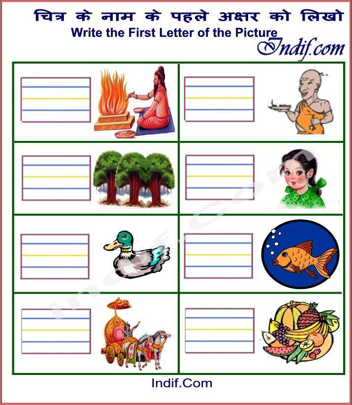 Hindi Consonant Worksheet Hindi Language Hindi Worksheets