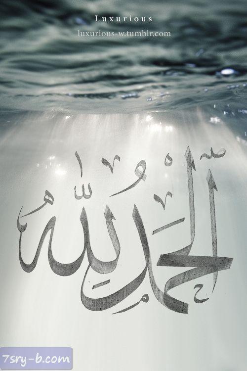 صور الحمد لله صور مكتوب عليها الحمد لله خلفيات ورمزيات الحمد لله جميلة وجديدة Islamic Caligraphy Art Islamic Calligraphy Islamic Art Calligraphy