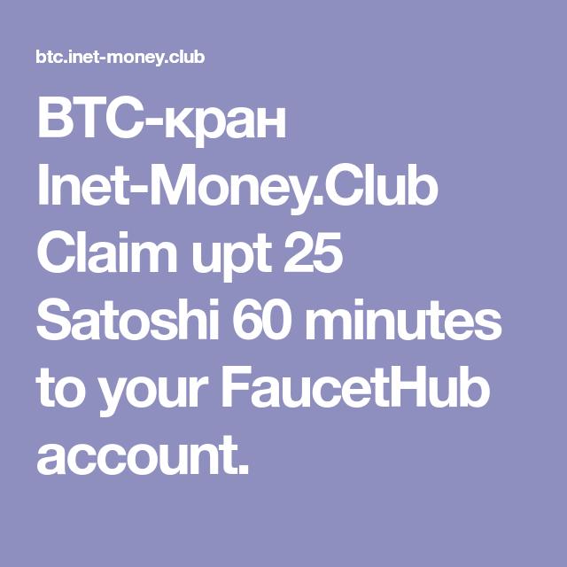 BTC-кран Inet-Money Club Claim up to 25 #btc #Satoshi in 60