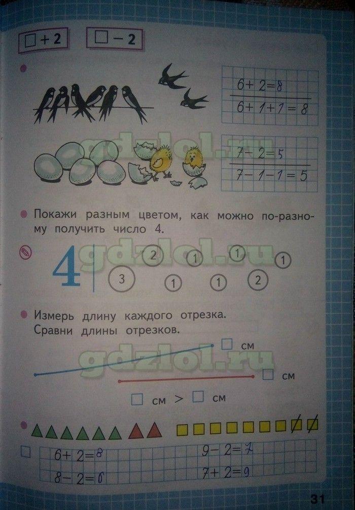 Ответ на задание рабочая тетрадь математика моро волков 1 класс