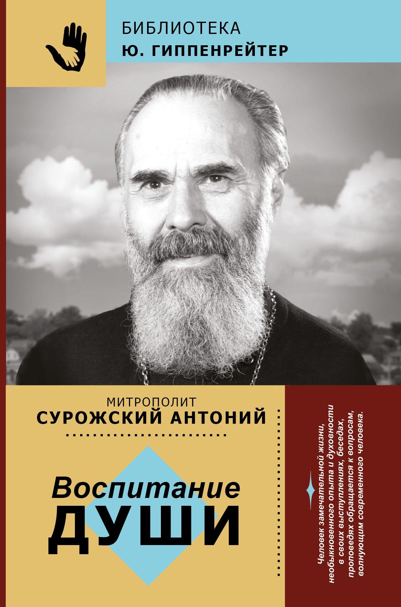 Антоний сурожский скачать бесплатно fb2