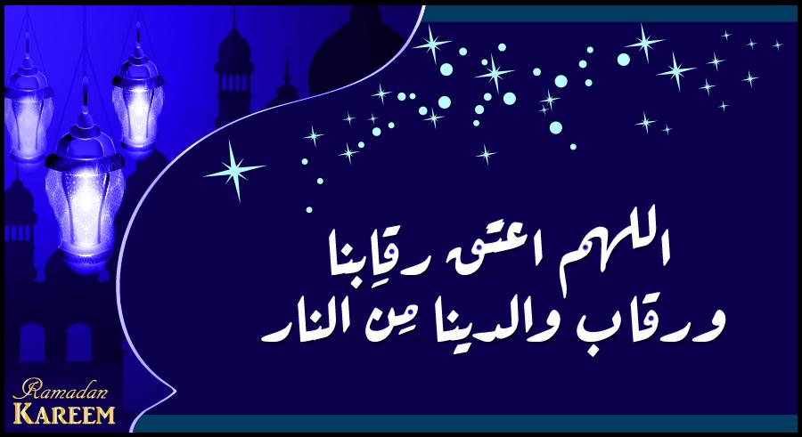 اللهم اعتق رقابنا ورقاب والدينا من النار Ramadan Ramadan Kareem Neon Signs