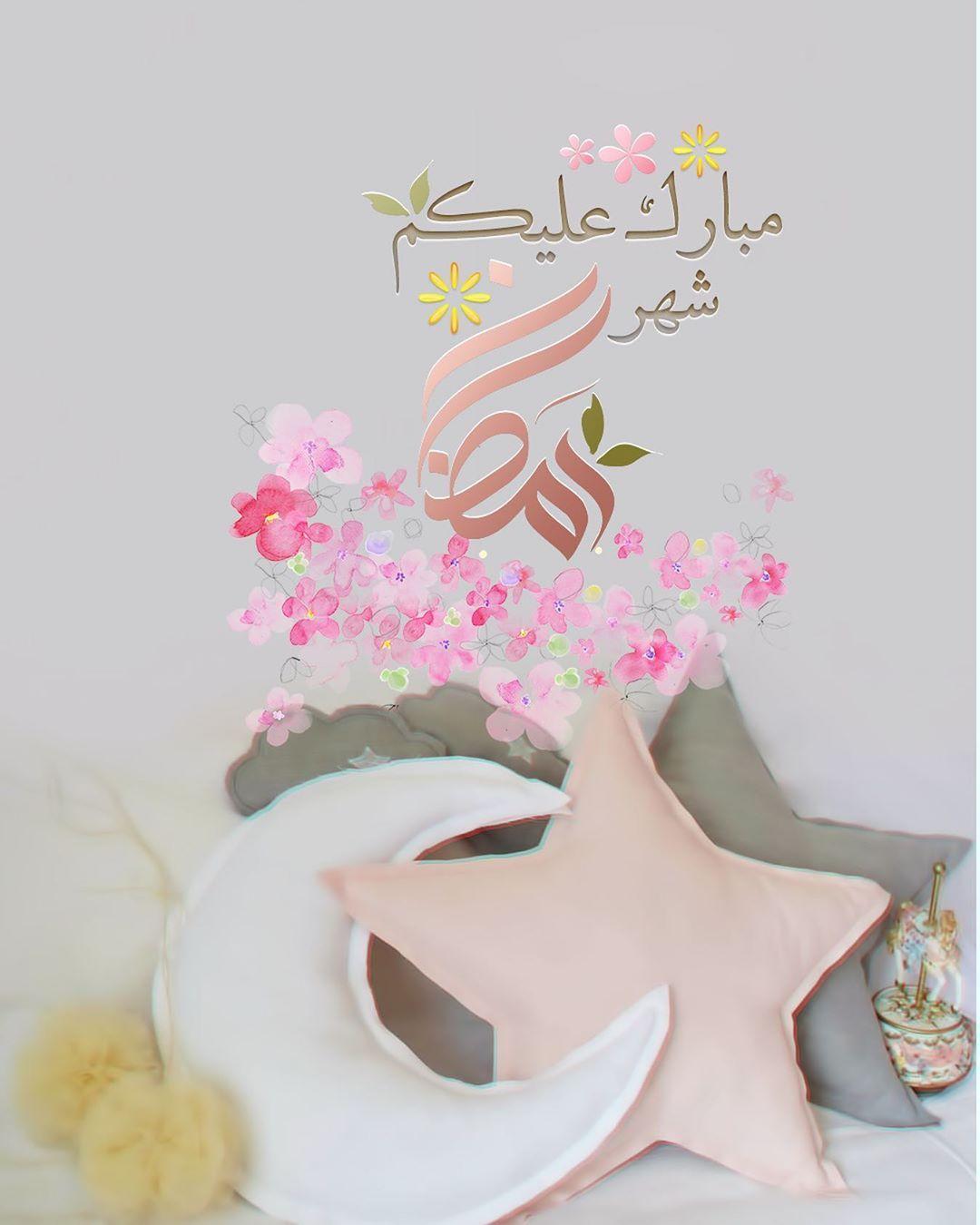 P E A R L A On Instagram م بارك عليكم ش هر رمضان وكل عام وأنت م وجميع أهلكم وأحبابكم تنع مون ب Home Decor Decals Decor Home Decor