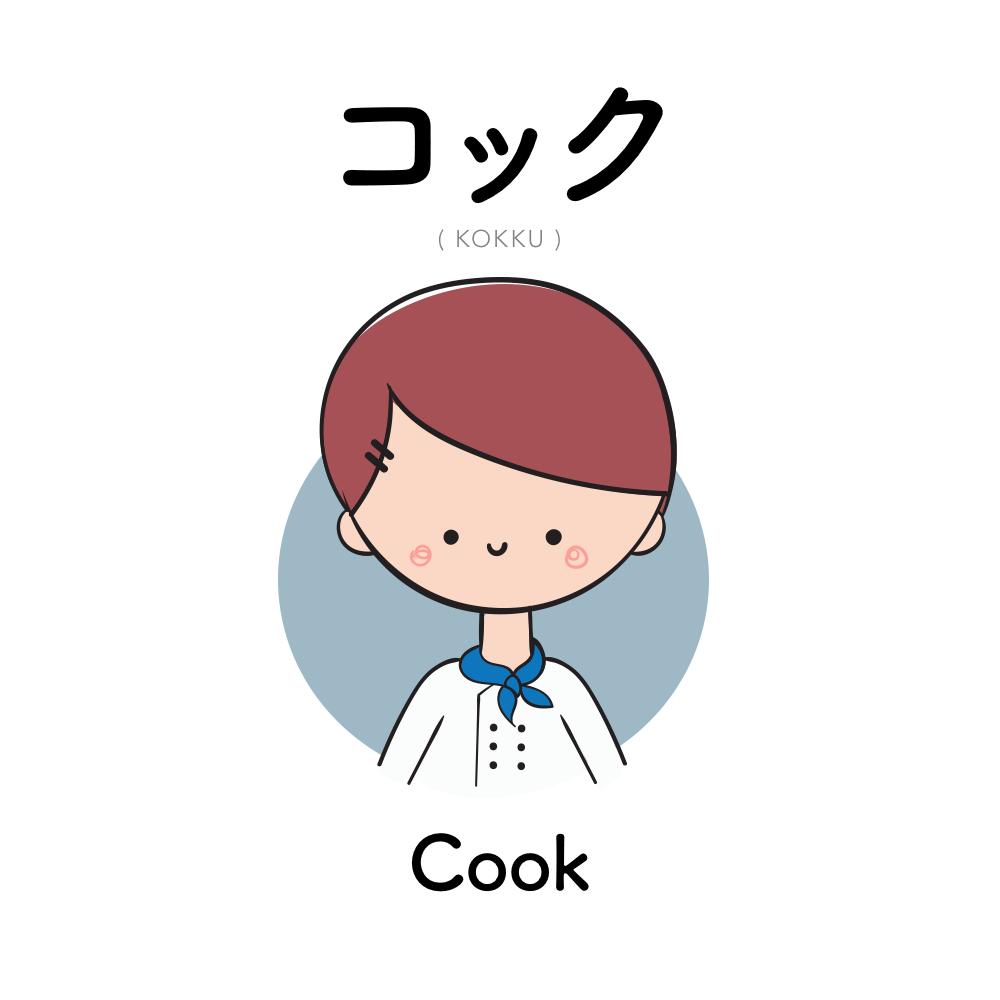 [242] コック | kokku | cook