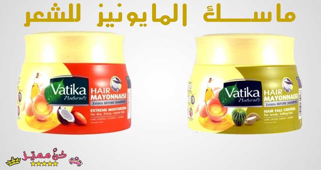 ماسك المايونيز للشعر الجاف و المتقصف افضل 5 منتجات مايونيز الشعر Mayonnaise Mask For Dry And Brittle Hair 5 Dish Soap Bottle Dish Soap Mayonnaise