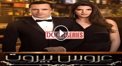 مسلسل عروس بيروت الحلقة 17 مسلسلات عربية تعديلtrash
