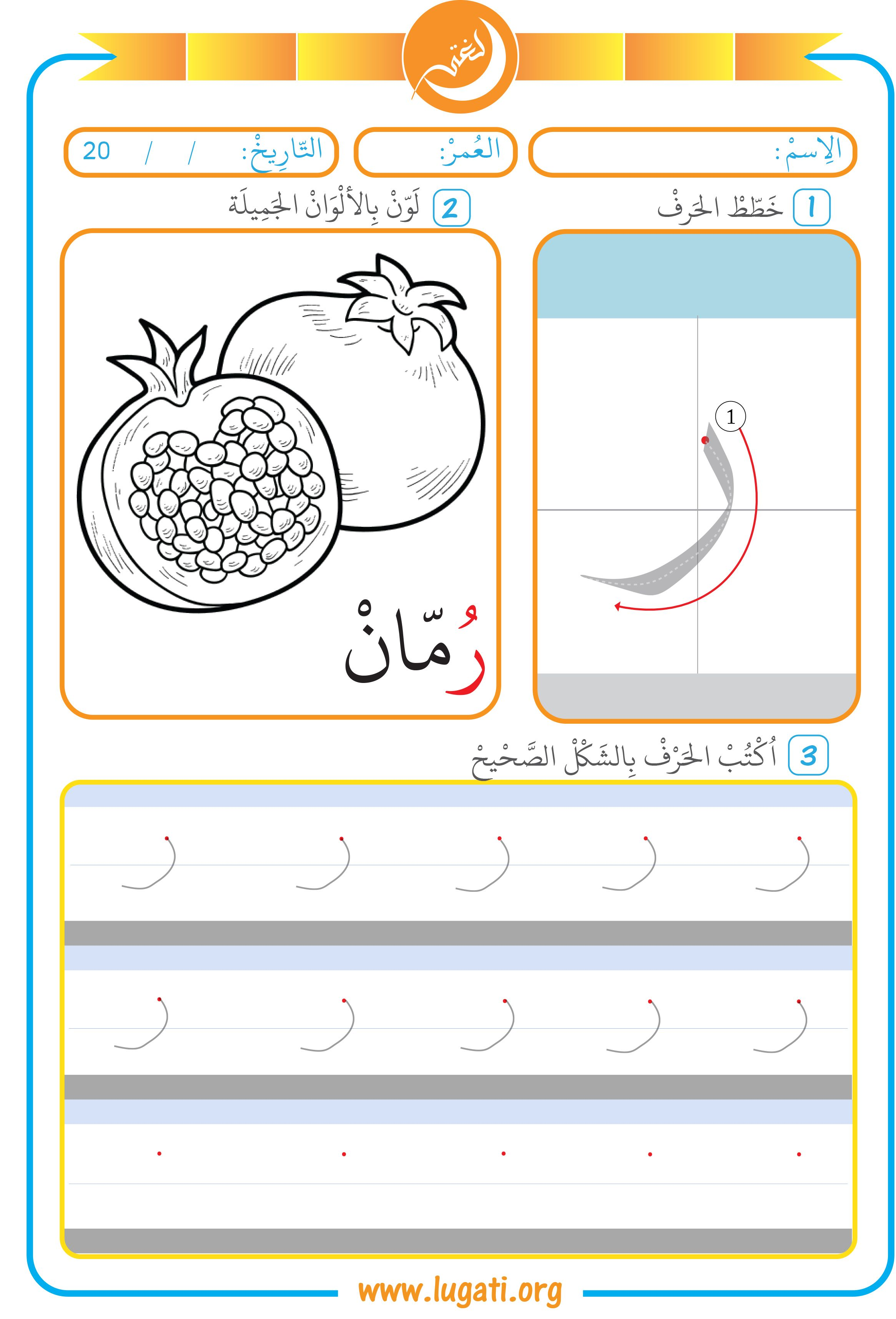 Level 1 This Arabic Worksheet Contains Three Exercises For Ra Letter ر 1 To Follow Th Arabic Alphabet For Kids Learn Arabic Alphabet Alphabet Letter Crafts
