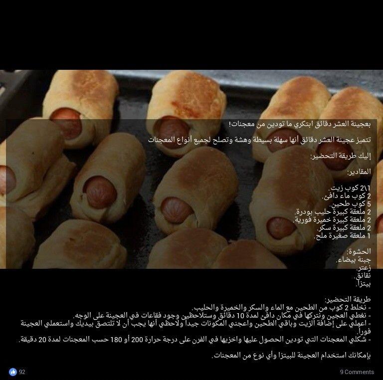 بعجينة العشر دقائق ابتكري ما تودين من معجنات Hot Dog Buns Bread Food