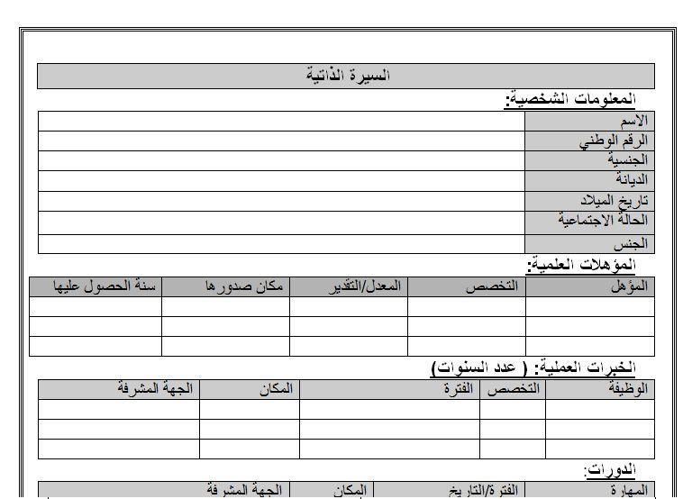 نماذج Cv او سيرة ذاتية جاهزة للطباعة عربى وانجليزى باحدث الطرق مجموعة تضم 50 شكل Free Resume Template Word Cv Template Word Cv Words